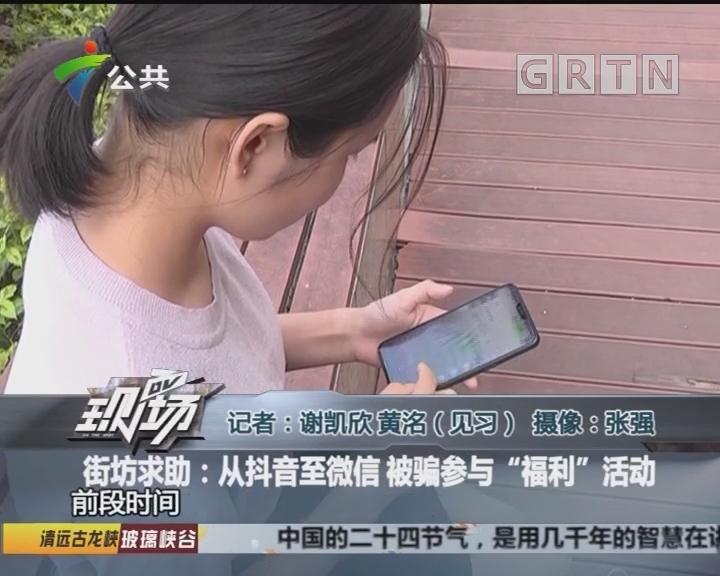 """街坊求助:从抖音至微信 被骗参与""""福利""""活动"""
