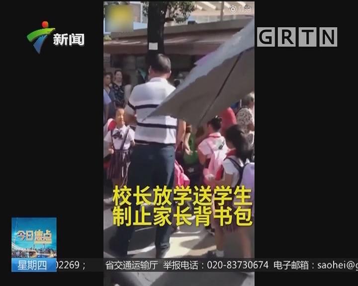 广东 深圳:一校长制止家长替孩子背书包