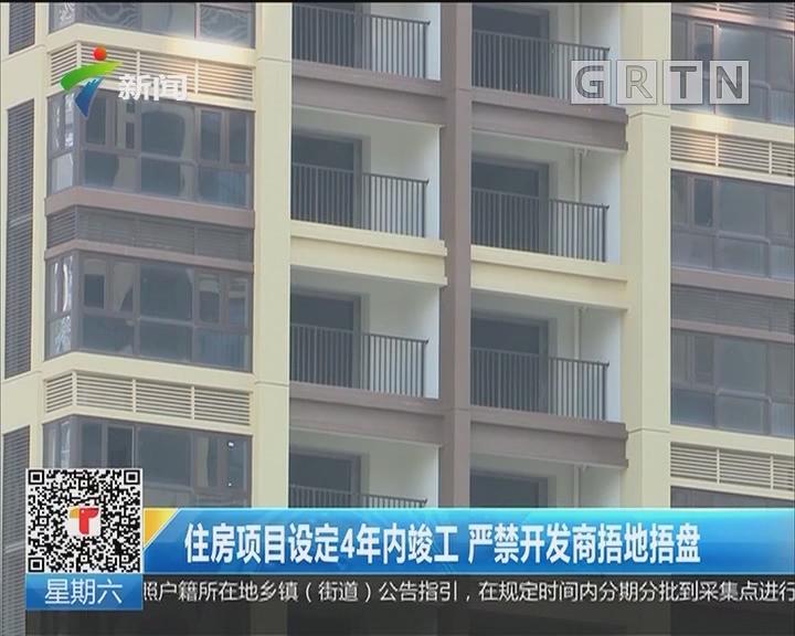 住房项目设定4年内竣工 严禁开发商捂地捂盘