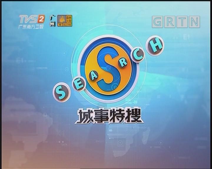 """[2018-10-05]城事特搜:回""""搜""""四十年:世界第九大奇观成追忆"""