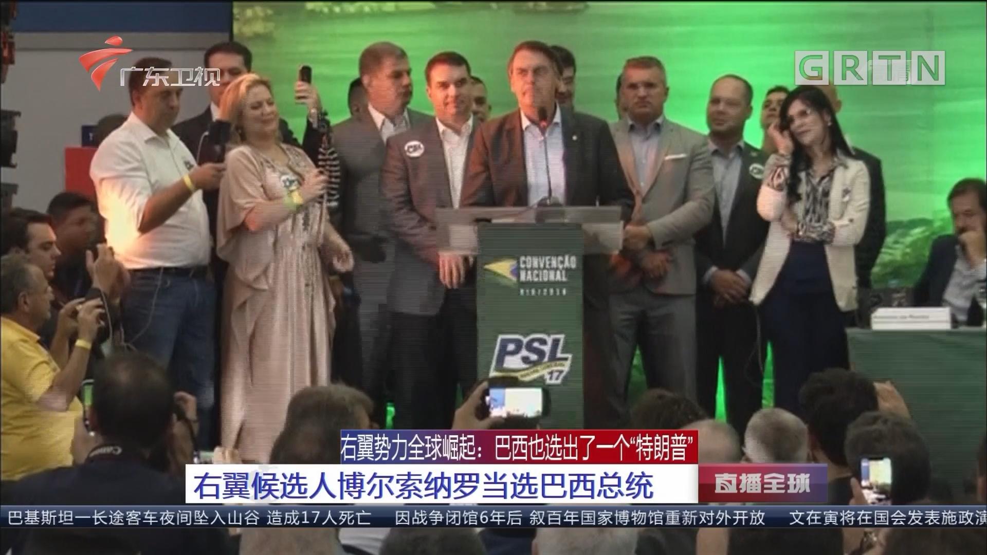 """右翼势力全球崛起:巴西也选出了一个""""特朗普"""" 右翼候选人博尔索纳罗当选巴西总统"""