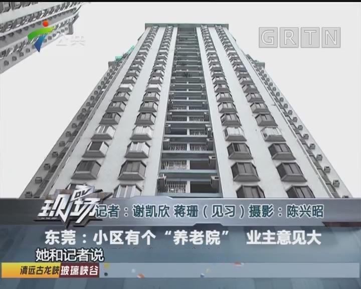 """东莞:小区有个""""养老院"""" 业主意见大"""