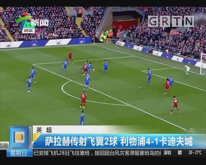 英超:萨拉赫传射飞翼2球 利物浦4-1卡迪夫城