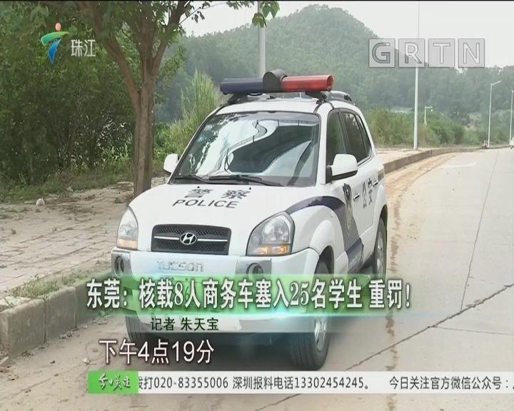 东莞:核载8人商务车塞入25名学生 重罚!