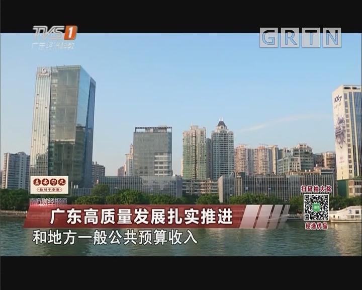 广东高质量发展扎实推进
