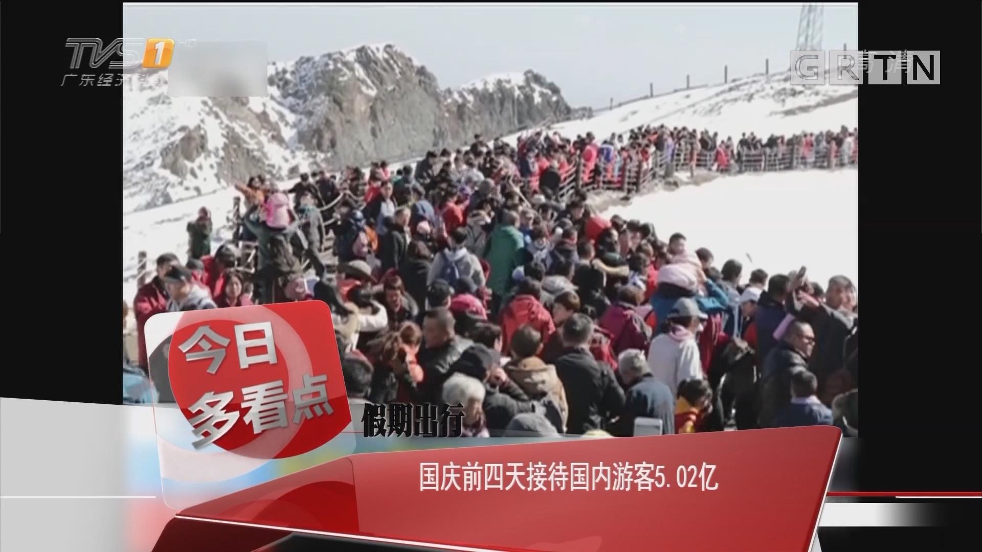 假期出行:国庆前四天接待国内游客5.02亿