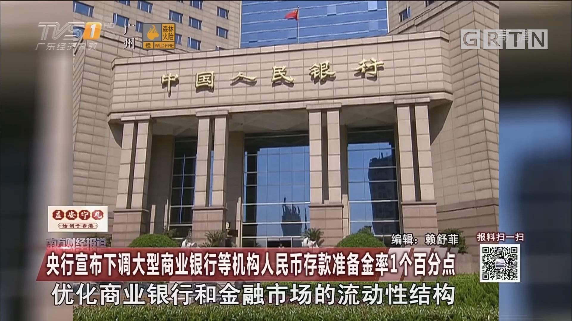 央行宣布下调大型商业银行等机构人民币存款准备金率1个百分点