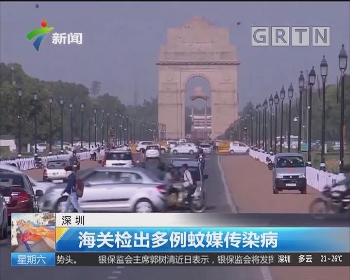 深圳:海关检出多例蚊媒传染病