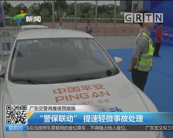 """广东交警再推便民措施:""""警保联动""""提速轻微事故处理"""