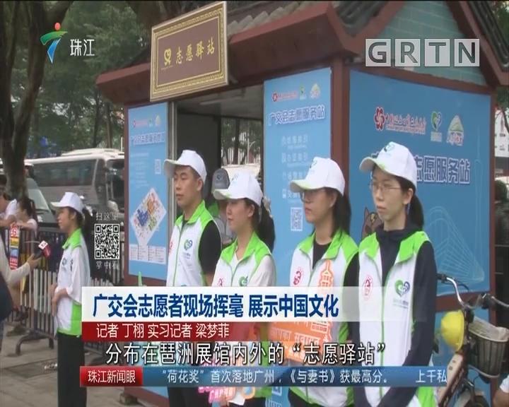 广交会志愿者现场挥毫 展示中国文化