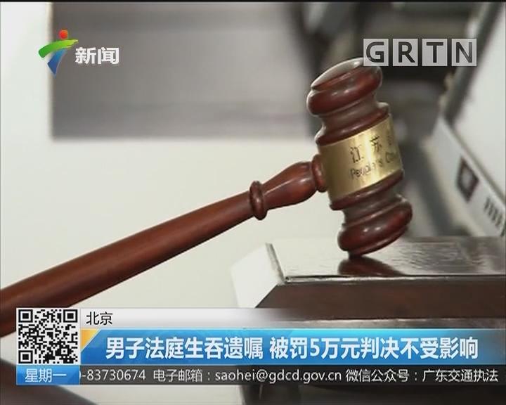 北京:男子法庭生吞遗嘱 被罚5万元判决不受影响