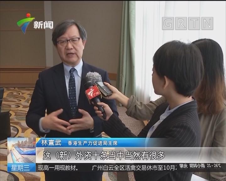 """香港:举行广东""""外资十条""""(修订版)政策宣讲会"""