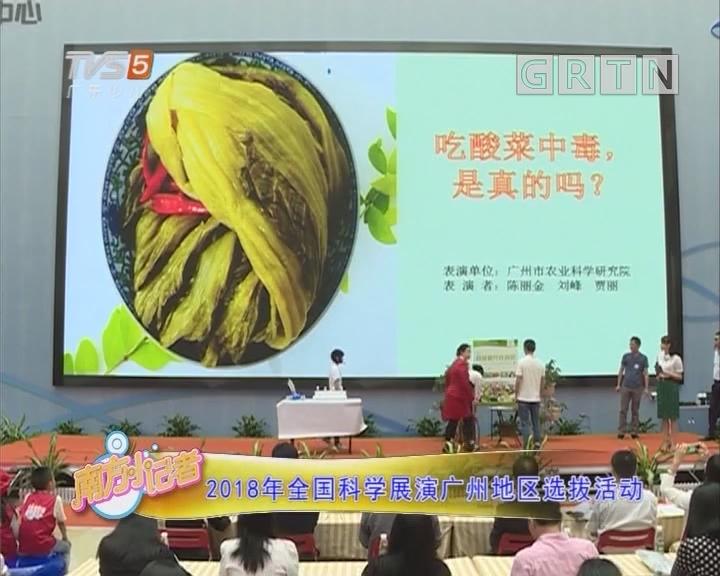 [2018-10-22]南方小记者:2018年全国科学展演广州地区选拔活动
