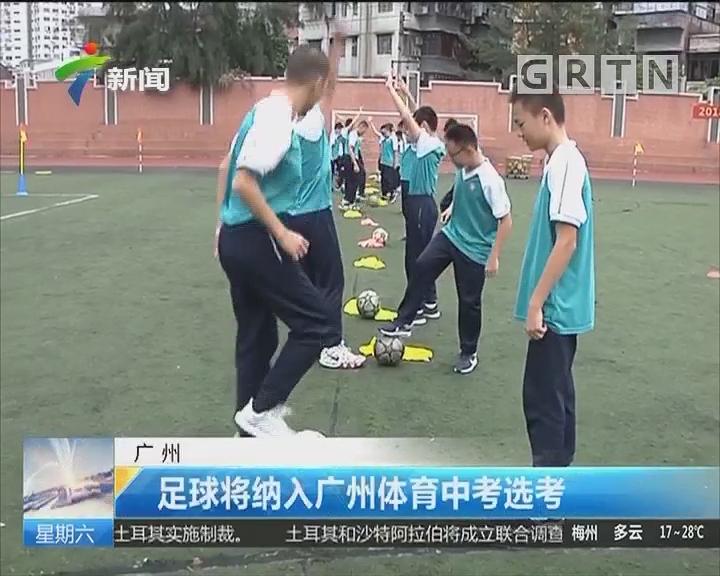广州:足球将纳入广州体育中考选考