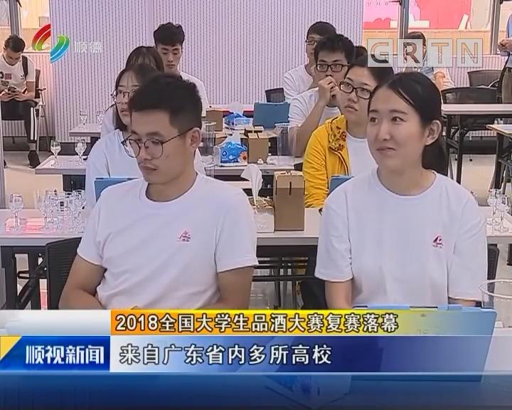 2018全国大学生品酒大赛复赛落幕