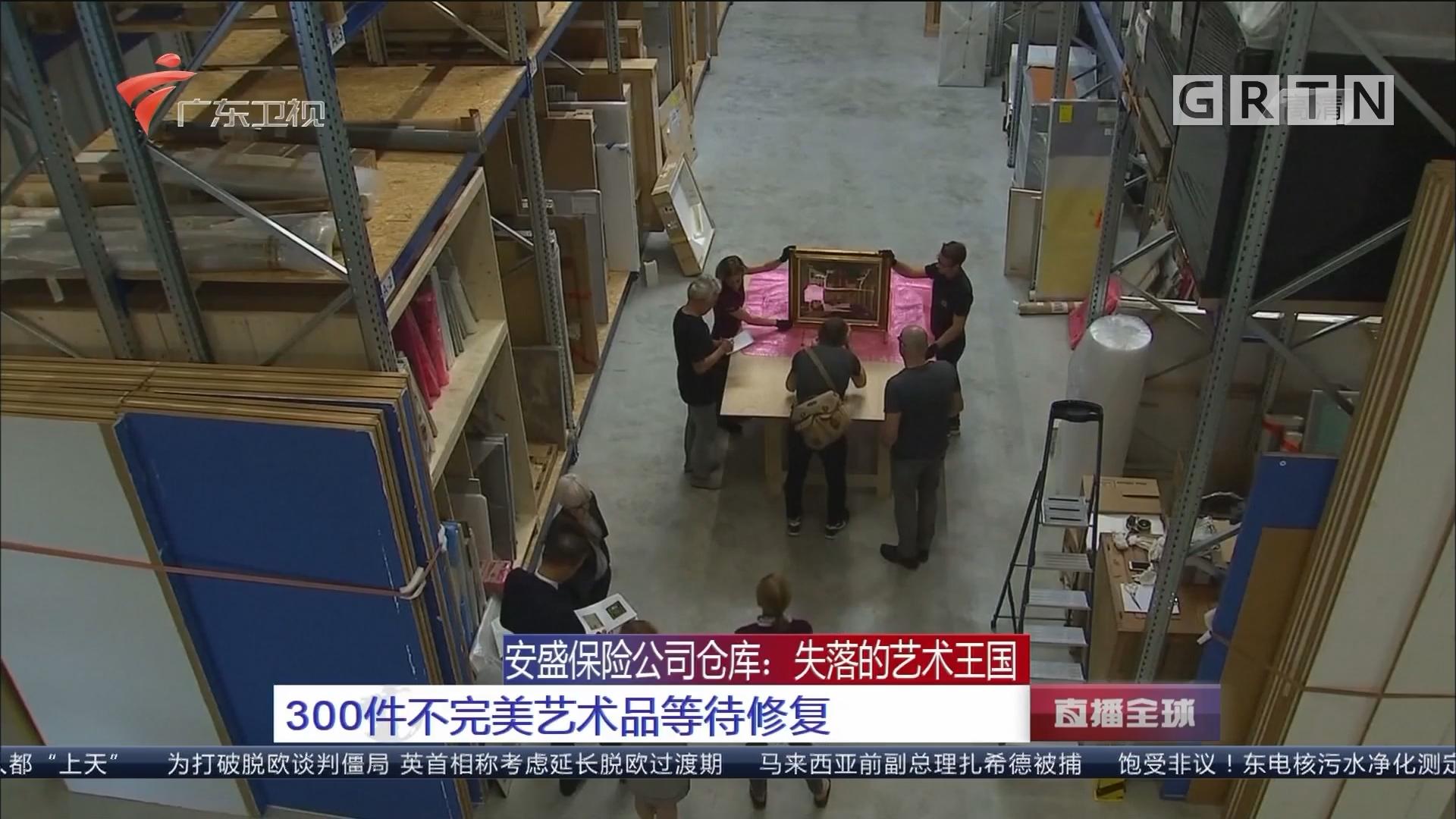 安盛保险公司仓库:失落的艺术王国 300件不完美艺术品等待修复