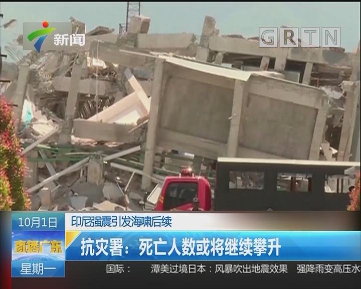 印尼强震引发海啸后续 抗灾署:死亡人数或将继续攀升
