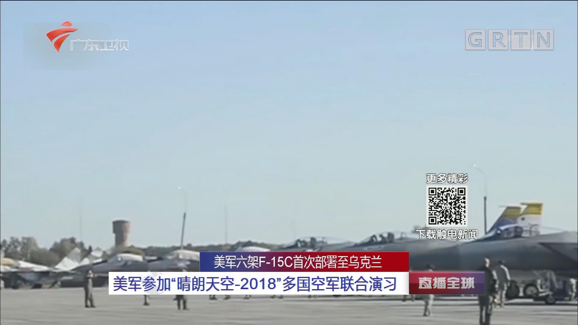 """美军六架F-15C首次部署至乌克兰:美军参加""""晴朗天空-2018""""多国空军联合演习"""