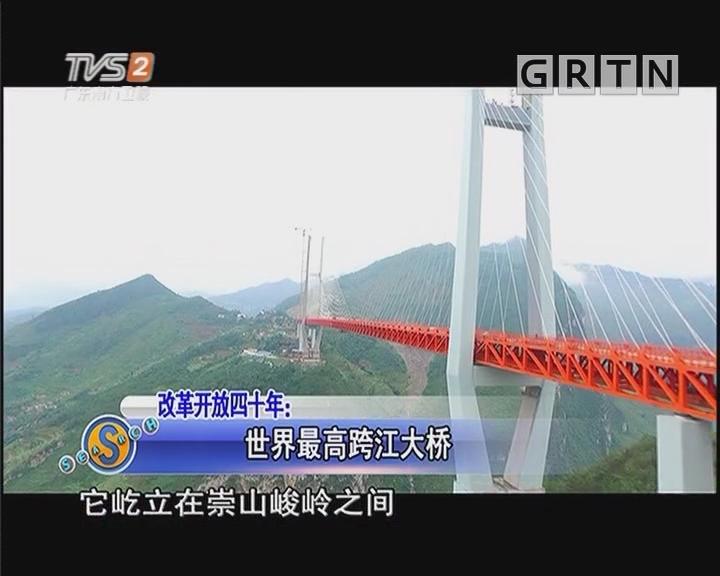 世界最高跨江大桥