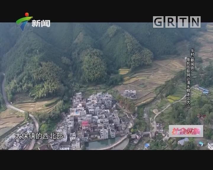"""[2018-10-30]社会纵横:乡村""""新闻官"""" 依托互联网让清水鸭走出大山"""