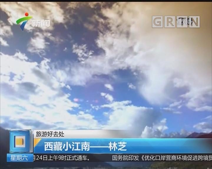 旅游好去处:西藏小江南——林芝