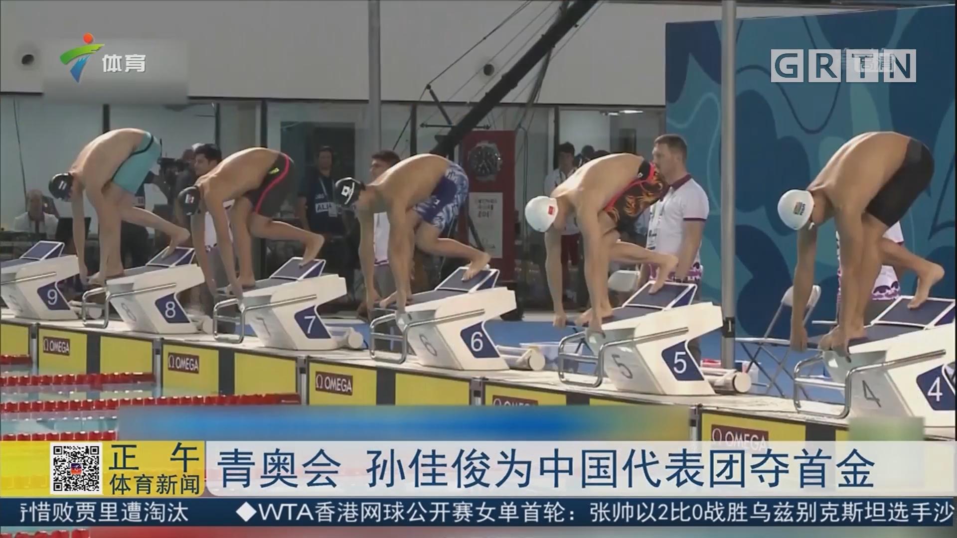 青奥会 孙佳俊为中国代表团夺首金