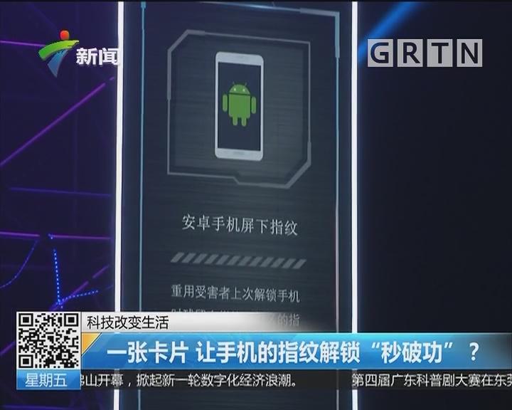 """科技改变生活:一张卡片 让手机的指纹解锁""""秒破功""""?"""