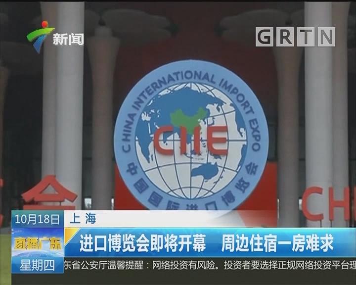 上海:进口博览会即将开幕 周边住宿一房难求