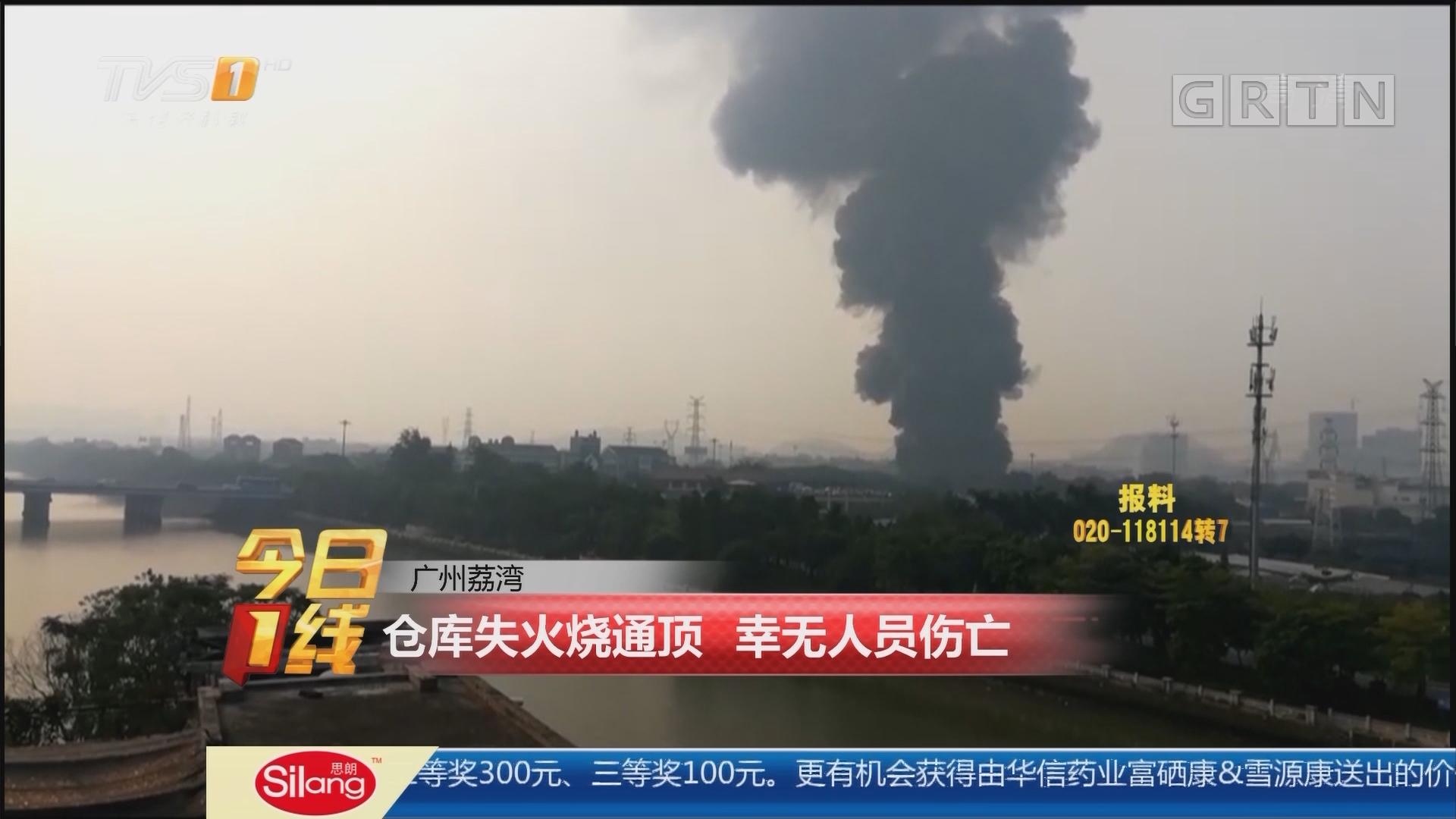 广州荔湾:仓库失火烧通顶 幸无人员伤亡