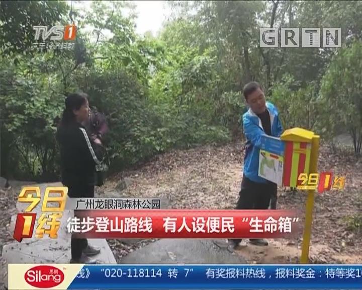 """广州龙眼洞森林公园:徒步登山路线 有人设便民""""生命箱"""""""