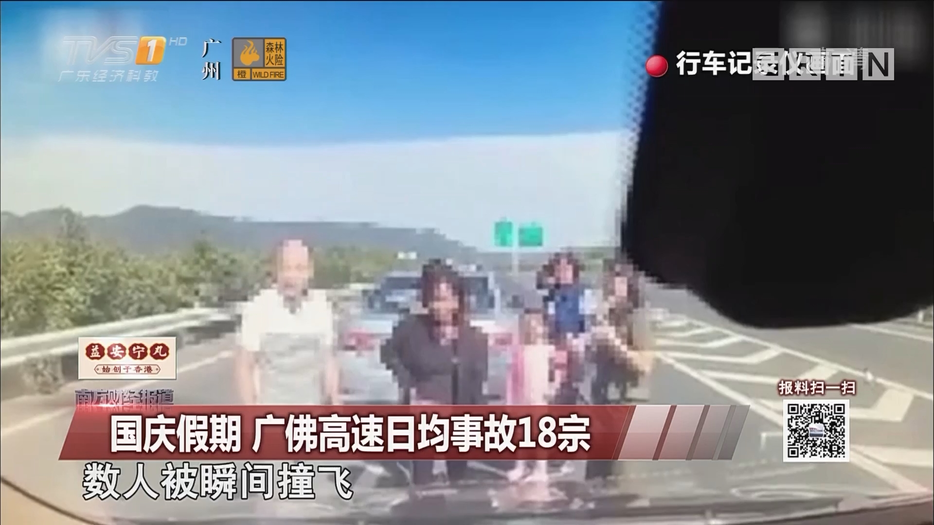 国庆假期 广佛高速日均事故18宗