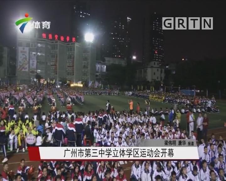 广州市第三中学立体学区运动会开幕