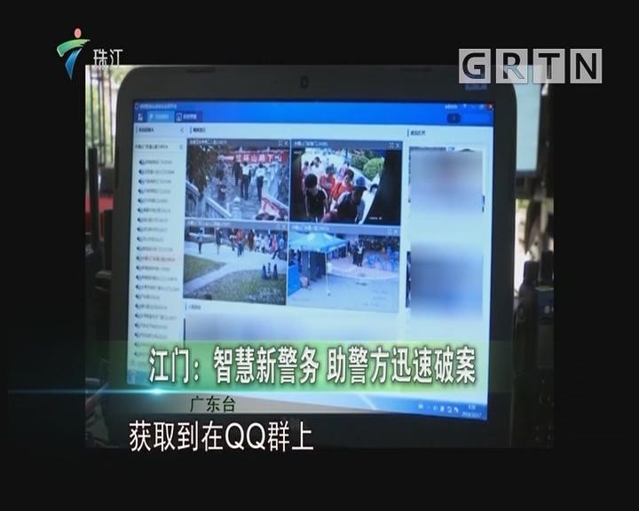 江门:智慧新警务 助警方迅速破案