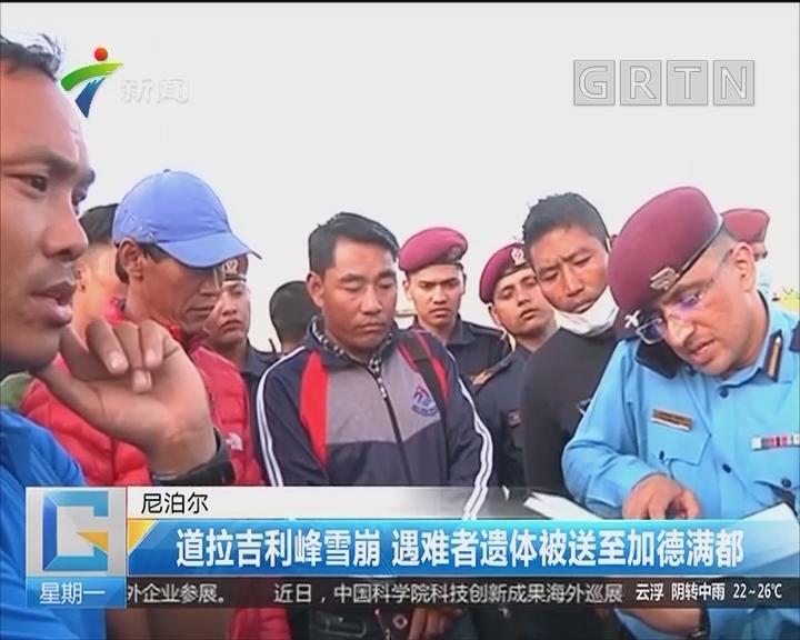 尼泊尔:道拉吉利峰雪崩 遇难者遗体被送至加德满都