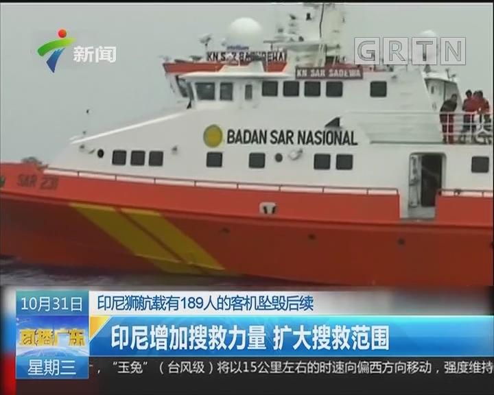 印尼狮航载有189人的客机坠毁后续:印尼增加搜救力量 扩大搜救范围