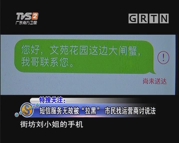 """短信服务无故被""""拉黑"""" 市民找运营商讨说法"""