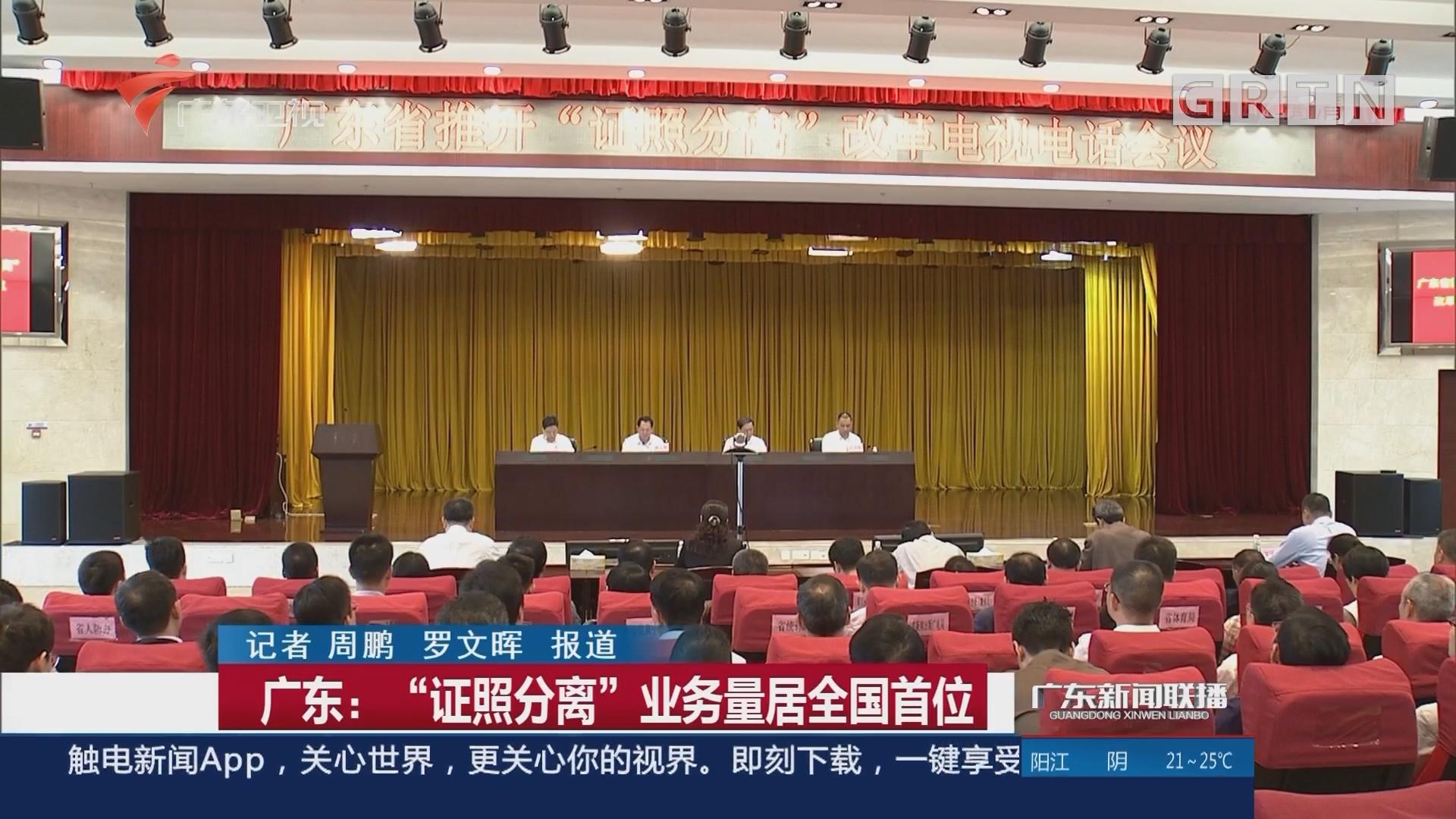 """广东:""""证照分离""""业务量居全国首位"""