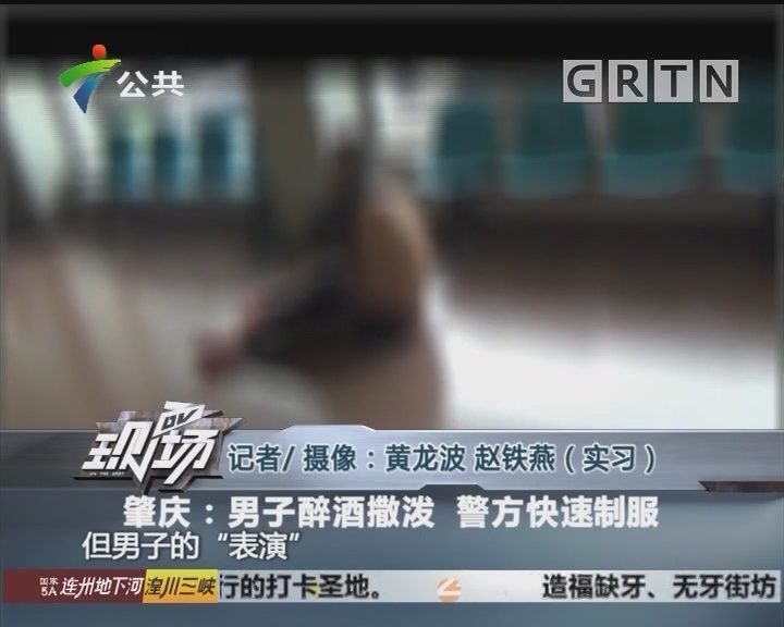 肇庆:男子醉酒撒泼 警方快速制服