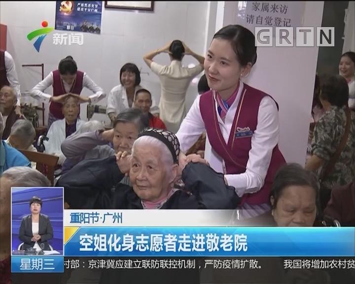 重阳节·广州:空姐化身志愿者走进敬老院