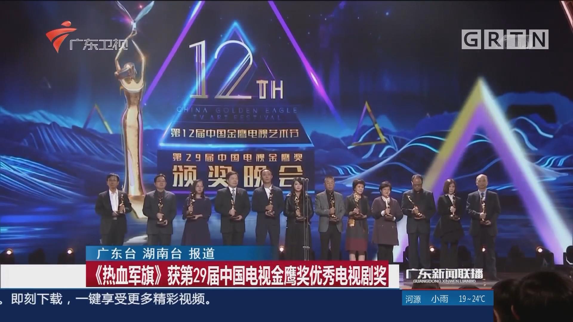 《热血军旗》获第29届中国电视金鹰奖优秀电视剧奖