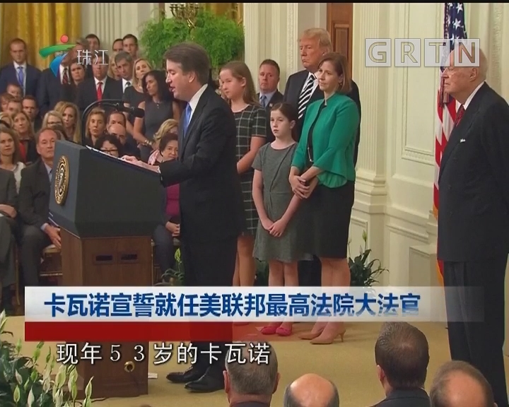 卡瓦诺宣誓就任美联邦最高法院大法官