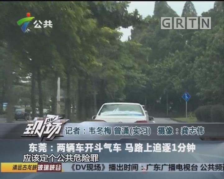 东莞:两辆车开斗气车 马路上追逐1分钟