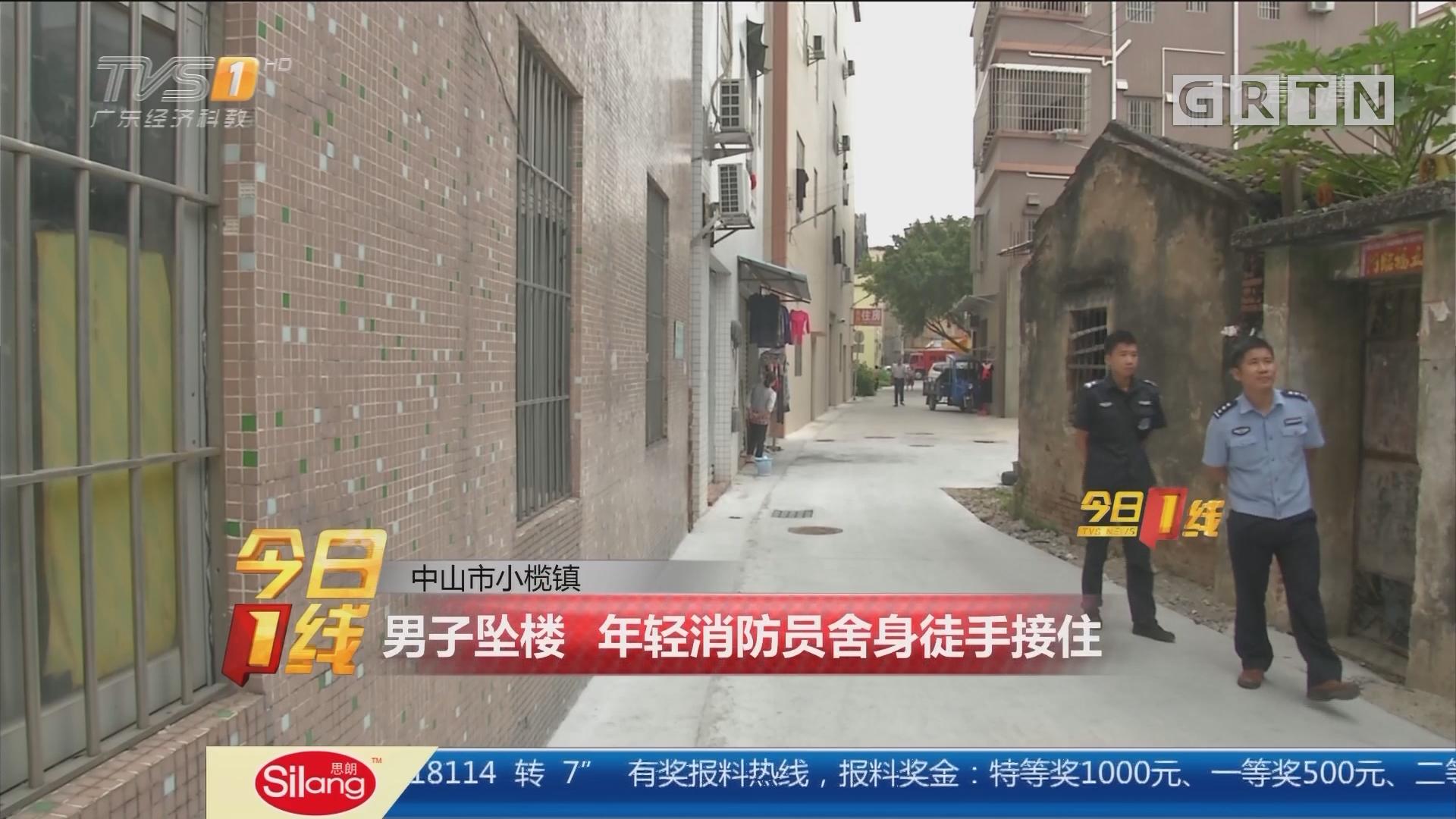 中山市小榄镇:男子坠楼 年轻消防员舍身徒手接住