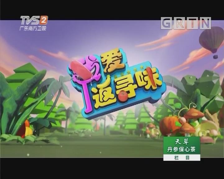 [2018-10-15]我爱返寻味:陈皮灯心草煲猪展