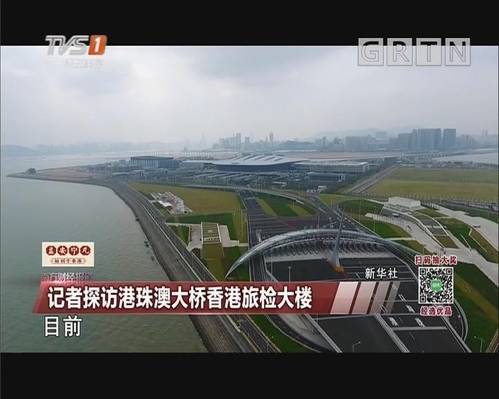 记者探访港珠澳大桥香港旅检大楼