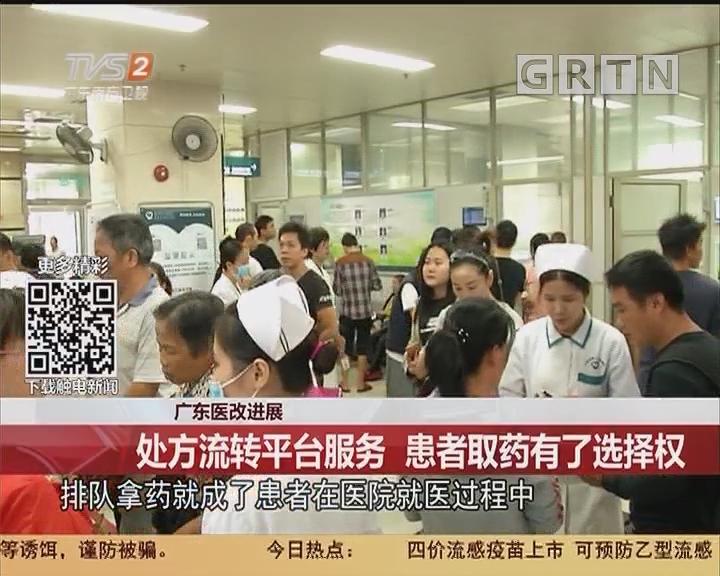 广东医改进展:处方流转平台服务 患者取药有了选择权