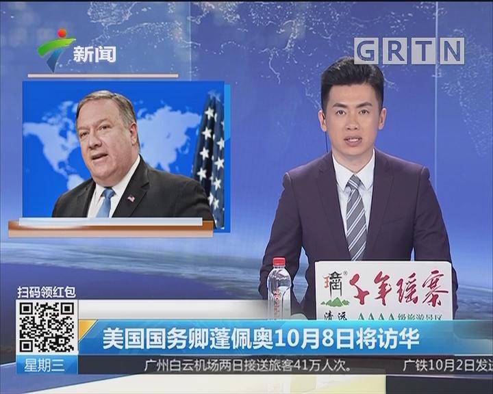 美国国务卿蓬佩奥10月8日将访华