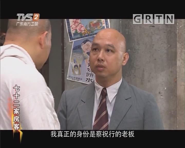 [2018-10-24]七十二家房客:老婆有喜老公有难(上)
