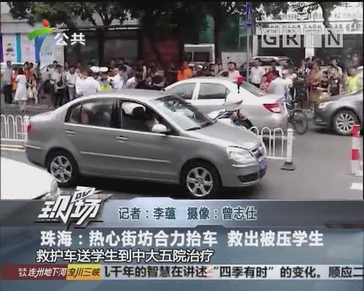珠海:热心街坊合力抬车 救出被压学生