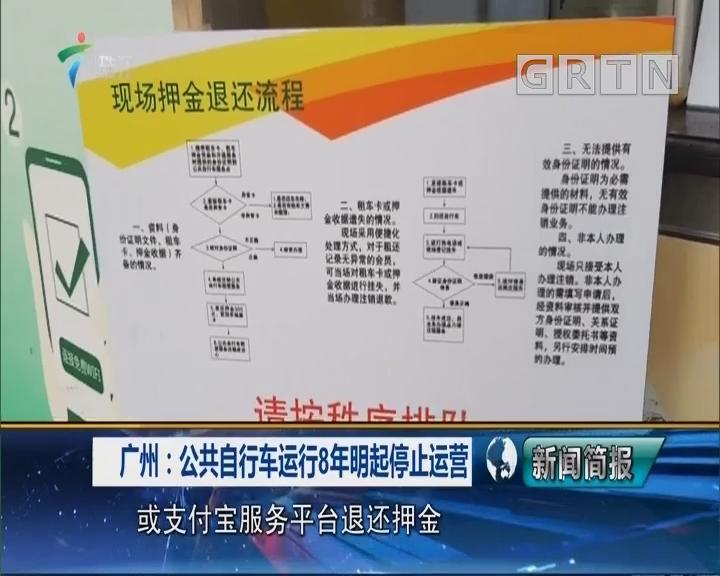 广州:公共自行车运行8年明起停止运营